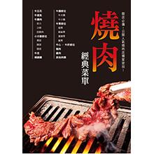 燒肉經典菜單