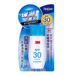 保濕防曬乳SPF30