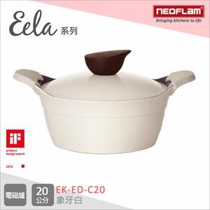 20cm陶瓷不沾湯鍋+玻璃鍋蓋