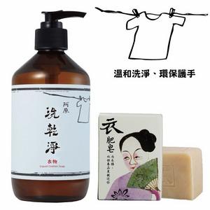 衣起洗乾淨(衣肥皂180g+洗乾淨-衣物500ml)