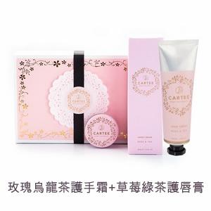 法式甜心禮盒(玫瑰烏龍茶護手霜+草莓綠茶護唇膏)