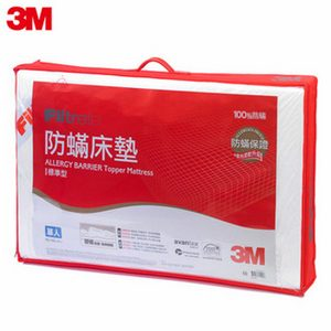 防蹣床墊低密度標準型3.0*6.2 (單人)