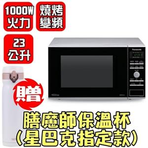 【NN-GD372】23公升全新光波燒烤變頻微波爐