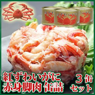 紅松葉蟹腿肉罐頭