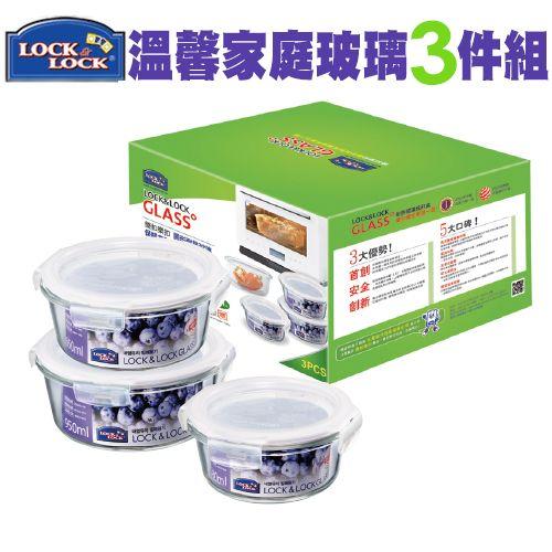 溫馨家庭玻璃保鮮盒3件組 1B01-LLG861SP3-03 透明色
