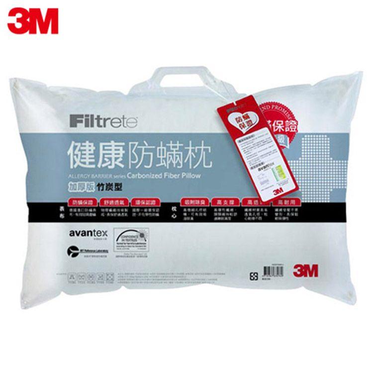 竹碳纖維防蹣枕頭(加厚竹炭型)