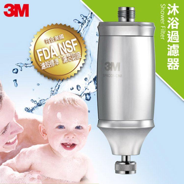 SFKC01-CN1 全效沐浴過濾器