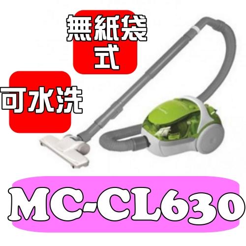 """國際牌【MC-CL630】雙氣旋集塵免紙袋吸塵器"""""""
