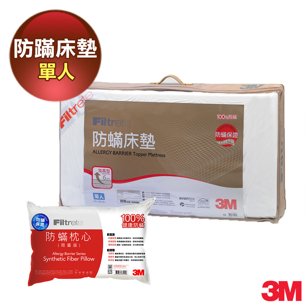 防蹣床墊中密度加高型3.5*6.2
