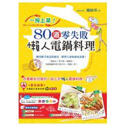 """一按上菜!80道零失敗懶人電鍋料理"""""""