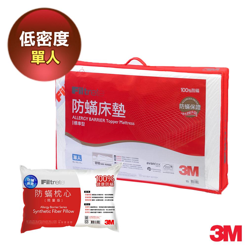 【3M】防蹣床墊低密度標準型