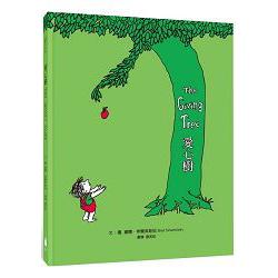 """愛心樹-50周年紀念版首刷限量經典藏書衣"""""""