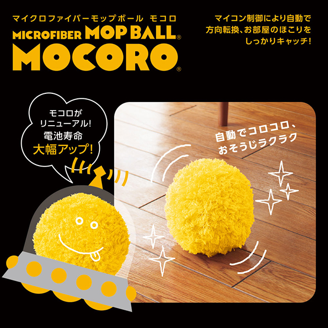 "MOCORO電動寵物打掃毛球"""