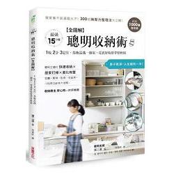 """聰明收納術:超過1000張實景圖!"""""""