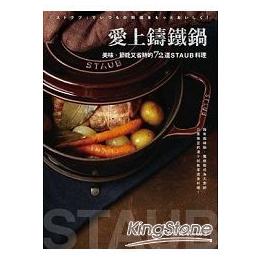 """愛上鑄鐵鍋:美味、節能又省時的72道料理"""""""