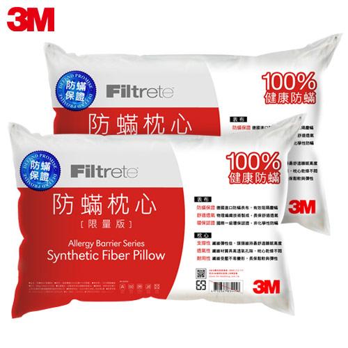 Filtrete 防蹣枕心-超值兩入組
