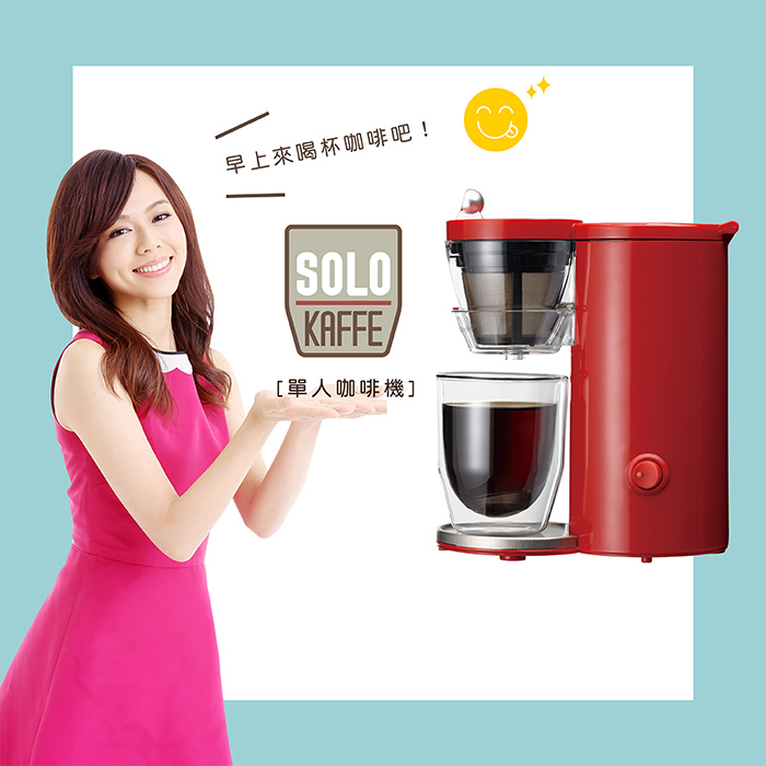 recolte 日本麗克特 Solo Kaffe 單杯咖啡機