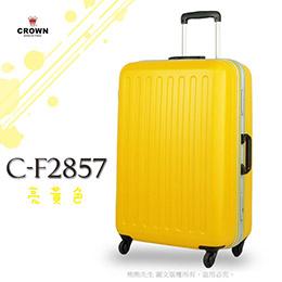 【2015特賣58折】CROWN 皇冠 C-F2857 行李箱 27吋