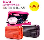 超夯行李箱化妝包
