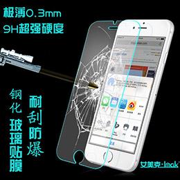 iPhone專用4.7吋鋼化膜