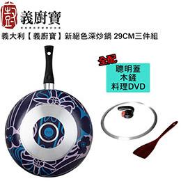 【義廚寶】D21新絕色深炒鍋 29CM