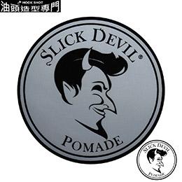 Slick Devil Pomade 銀色滑順 水洗式髮油