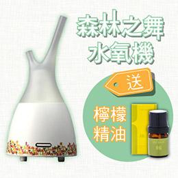 【SPA MADE】森林之舞水氧機送檸檬精油
