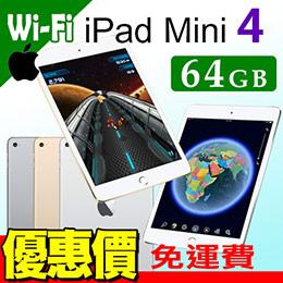 Apple iPad mini4 Wi-Fi 64GB