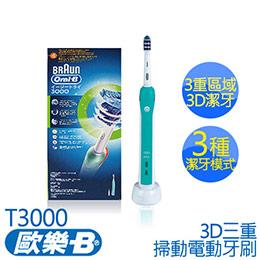 Oral-B 3D三重掃動 電動牙刷 T3000