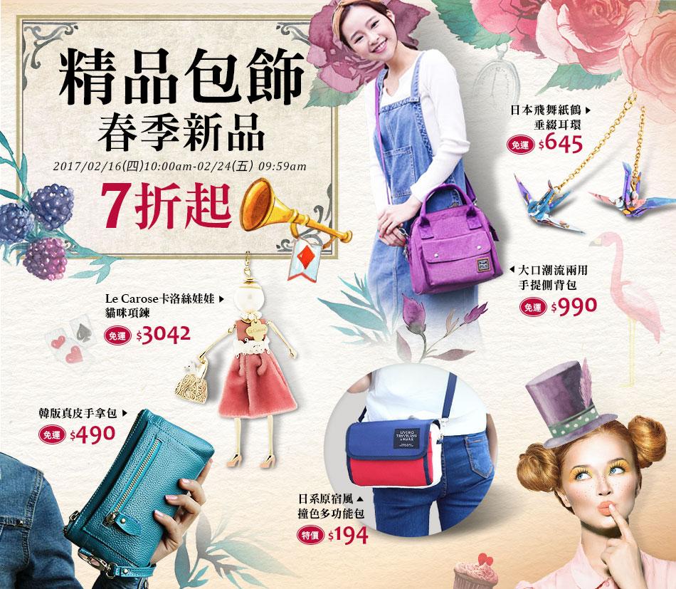 【0216-0224】新品包飾