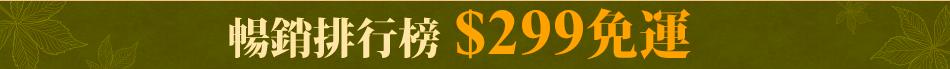 暢銷排行榜$299就免運