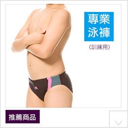 YINGFA 訓練型泳褲