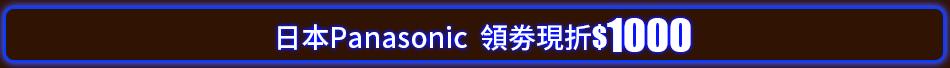日本Panasonic,領劵現折$1000