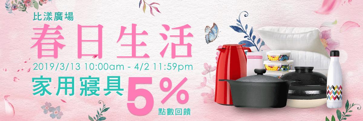 比漾廣場:春日居家生活百貨、寢具5%點數回饋,滿$499免運