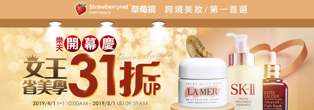 草莓網:女王省美觀 熱銷化妝品、香水品牌、護膚保養31折UP