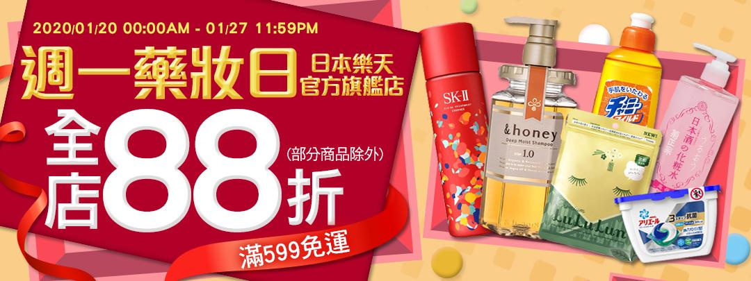 日本樂天官方旗艦店點數10%回饋!消費滿599免運