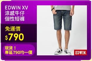 EDWIN XV 涼感牛仔 個性短褲