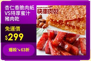 杏仁香脆肉紙VS特厚蜜汁豬肉乾