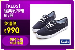 【KEDS】經典帆布鞋 紅/藍
