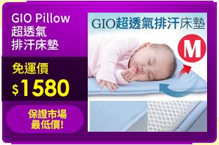 GIO Pillow超透氣排汗床墊