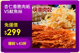杏仁香脆肉紙VS魷魚絲