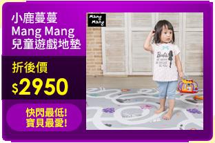 小鹿蔓蔓 Mang Mang兒童遊戲地墊