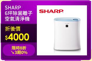 SHARP 6坪除菌離子空氣清淨機