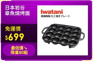 日本岩谷章魚燒烤盤