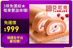 3條免運組★莓果雙漩來囉!!