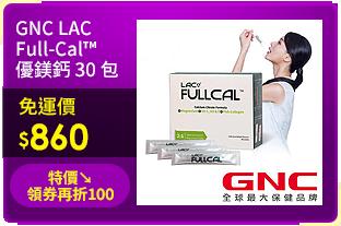 GNC LAC Full-Cal™優鎂鈣 30 包