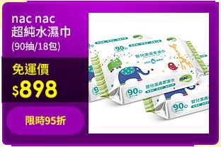 nac nac超純水濕巾(90抽/18包)