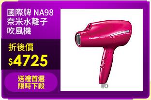 國際牌 NA98 奈米水離子吹風機