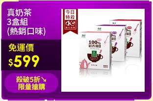 真奶茶3盒組(熱銷口味)