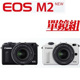 Canon EOS-M2 18-55mm+ 90EX 單鏡組
